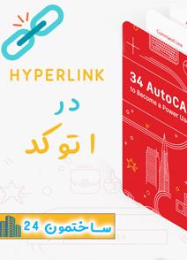hyperlink در اتوکد