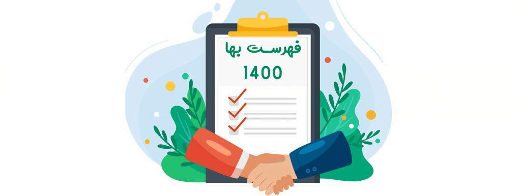 فهرست بها 1400