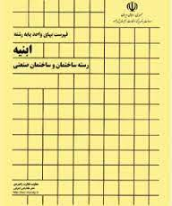 فهرست بها ابنیه 1400