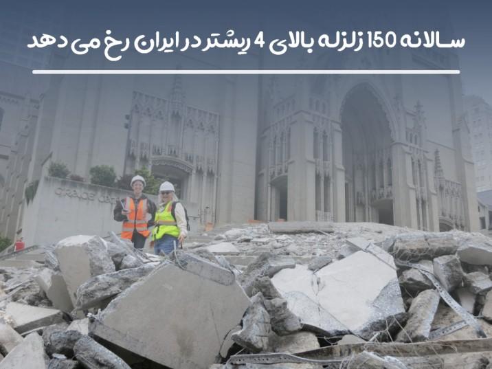 مهندسی زلزله - گرایش مهندسی عمران